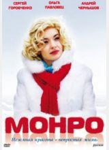 Фильм Монро