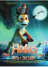 Фильм Нико: Путь к звездам