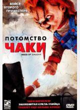 Фильм Потомство Чаки