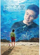 Фильм Рай океана