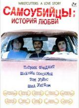 Фильм Самоубийцы: История любви