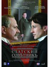 Фильм Статский советник