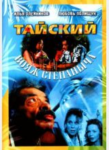 Фильм Тайский вояж Степаныча