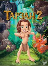 Фильм Тарзан 2