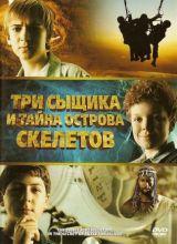 Фильм Три сыщика и тайна острова Cкелетов