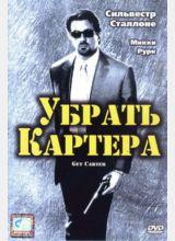 Фильм Убрать Картера