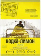 Фильм Водка-лимон