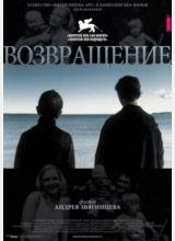 Фильм Возвращение