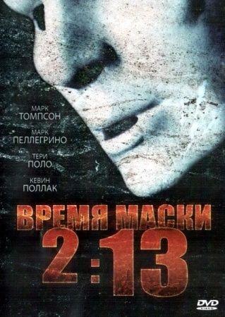 Фильм Время маски 2:13