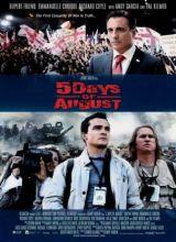 Фильм 5 дней в августе