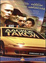 Фильм Адское такси