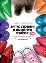 Фильм Ангус, стринги и поцелуи взасос
