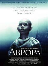 Фильм Аврора
