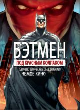 Фильм Бэтмен: Под красным колпаком