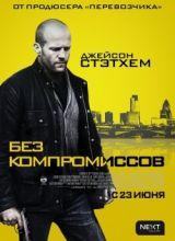 Фильм Без компромиссов