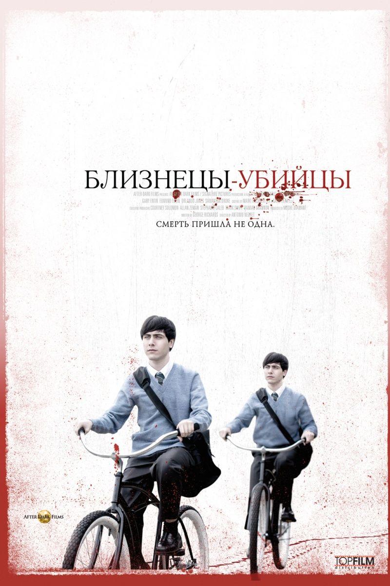 Фильм Близнецы-убийцы