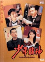 Фильм Бог азартных игроков 3: Ранние годы