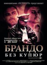 Фильм Брандо без купюр