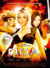 Фильм DOA: Живой или мертвый