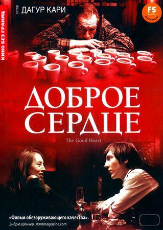 Фильм Доброе сердце