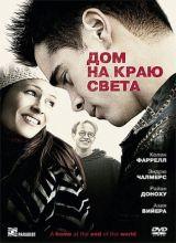 Фильм Дом на краю света