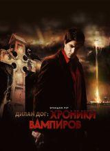 Фильм Хроники вампиров