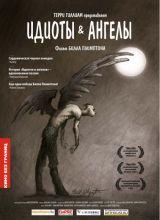 Фильм Идиоты и ангелы