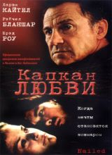 Фильм Капкан любви