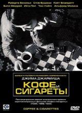 Фильм Кофе и сигареты