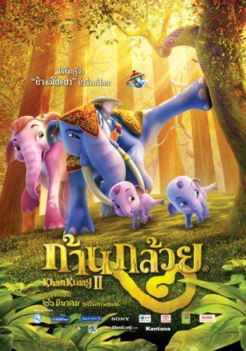 Фильм Король Слон 2