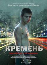 Фильм Кремень