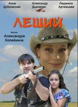 Фильм Леший