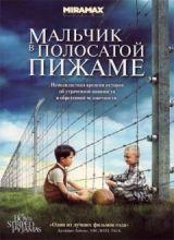 Фильм Мальчик в полосатой пижаме