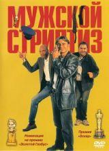 Фильм Мужской стриптиз