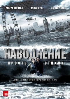 Фильм Наводнение: Ярость стихии