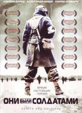 Фильм Они были солдатами