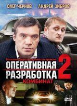 Фильм Оперативная разработка 2: Комбинат
