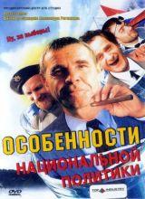 Фильм Особенности национальной политики