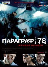 Фильм Параграф 78. Фильм Первый
