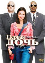 Фильм Первая дочь
