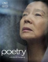Фильм Поэзия