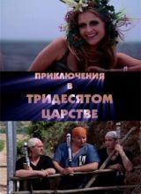 Фильм Приключения в Тридесятом царстве