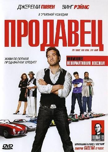 Фильм Продавец