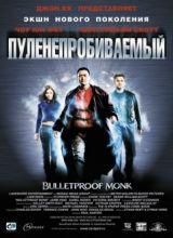 Фильм Пуленепробиваемый монах