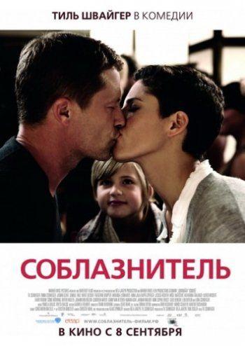 Фильм Соблазнитель