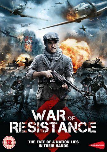 Фильм Сопротивление