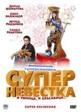Фильм Суперневестка