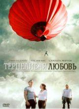 Фильм Терпеливая любовь