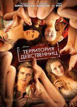 Фильм Территория девственниц