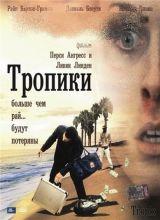 Фильм Тропики